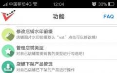 微商中国 v7.1