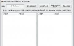 蓝宇LEG引擎DB数据库人物名导出工具 v1.0 官方版