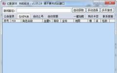 新天龙八部3幻影脚本 v1.08.29 最新版