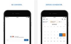 优栈网iphone版 v3.3.0
