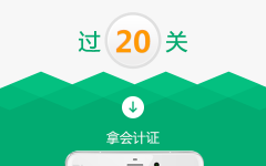 口袋會計從業資格考試 v2.6.5