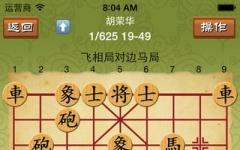 象棋棋谱精选万部