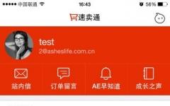 速卖通卖家iphone版 v2.3.9