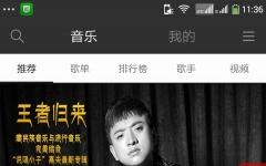 熊猫云音乐 v1.0.0