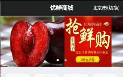 菜联网 v2.5.1
