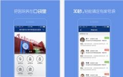 南方中西医iphone版 V1.5