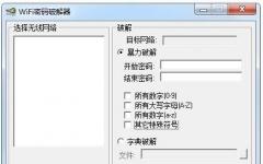 Wifi密码破解器 v2.0 官方版