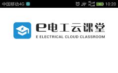 e电工云课堂 v2.0
