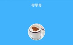 导学号手机版 v3.9.4