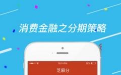 芝麻分iphone版 v1.0