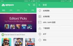 apkpure商店手机版 v1.1.8 中文版