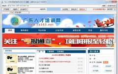广东人才培训网挂机助手 v2015.02 官方版