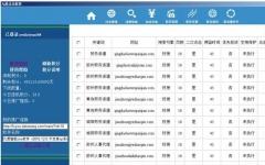 九度智能seo优化软件 v12.0 官方版
