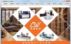 陆维家具生产设计系统 v3.0 官方版