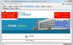 广东省建筑施工安全生产管理继续教育挂机助手 v2016.02 官方版