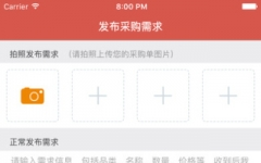 爱包装iphone版 V1.0