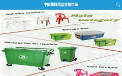 中国塑料用品交易市场 v1.0.3