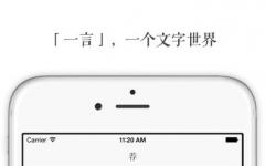 一言iPhone版 v2.1.1 官方版