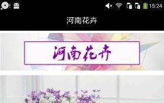 河南花卉 v5.0.0
