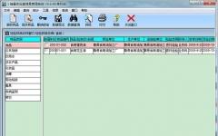 锋星实验室信息管理系统 v6.6.49 官方版