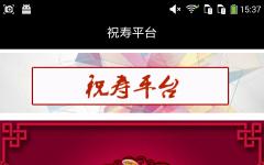 祝寿平台 v5.0.0
