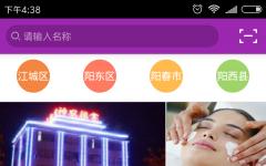 阳江美容养生平台 v4.02
