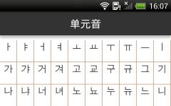 韩语发音入门 v4.12