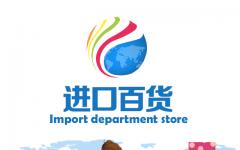进口百货平台 v2.0.0