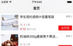 惠拼 v1.0.0