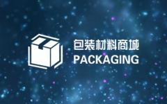 包装材料商城 v2.0.1