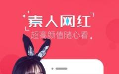 乐嗨秀场苹果版_乐嗨秀场iPhone版下载 v1.6.3官方ios版