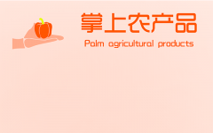 掌上农产品 v2.0.0