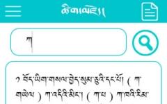 藏文詞典app v2.3
