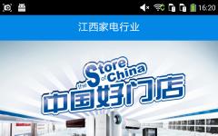 江西家电行业 v5.0.0