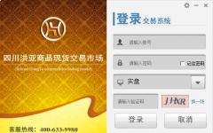 洪亚商品现货交易系统 v1.0 官方版