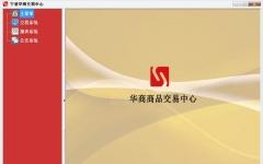 宁波华商商品交易系统 v1.0官方版