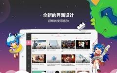 嗶哩嗶哩動畫HD v1.5