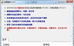 新天龙八部3龙腾脚本 v2.12 最新版