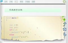代码助手 v6.5 官方版