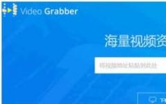 Video Grabber_视频下载器 v6.0.9 官方版