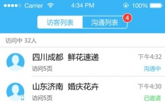 商桥大客户版iphone版 v3.1.4 官方版
