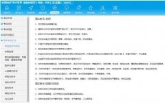 英腾主治医师考试宝典 v1.1 PC版