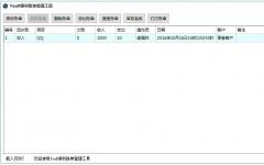 YouR便利账管理工具 v1.0 官方版