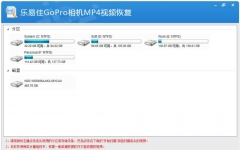 乐易佳GoPro相机MP4视频恢复软件 v5.3.5官方版