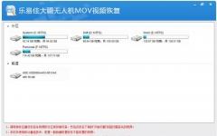乐易佳大疆无人机MOV视频恢复软件 v5.3.5 官方版