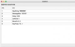 按键精灵Mac版 v1.1.0 官方版