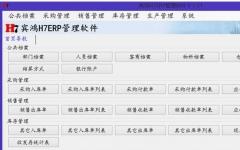 宾鸿H7ERP管理软件 v5.61 官方版
