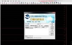江苏太湖国际商品交易中心行情分析系统 v3.0 官方版
