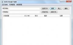 飞扬文库批量下载器 v3.0 官方版