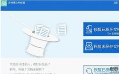 涂师傅文档修复软件 v2.0.1 官方版